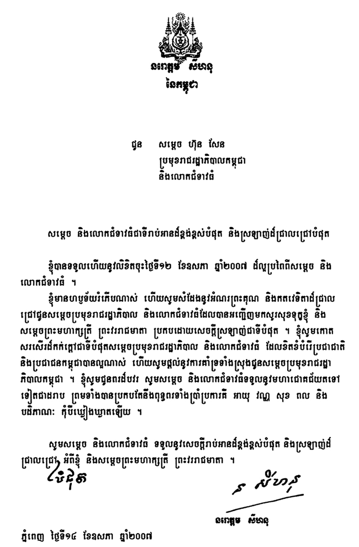 All/correspondance/CorrespondanceChefsdEtat/2013/Juin/id1271/photo001.jpg