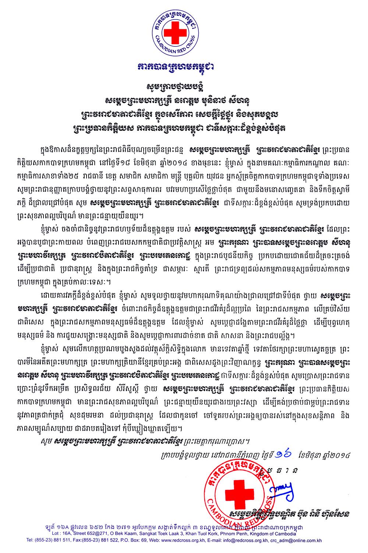 All/correspondance/CorrespondanceChefsdEtat/2014/Juin/id1658/photo001.jpg