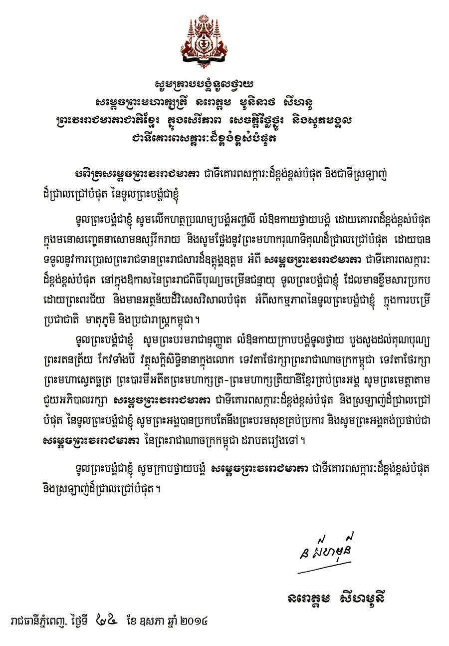 All/correspondance/CorrespondanceChefsdEtat/2014/Mai/id1646/photo001.jpg