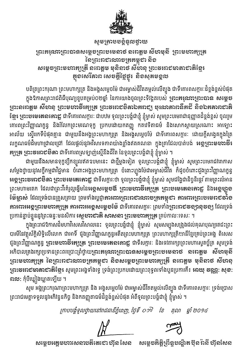 All/correspondance/CorrespondanceChefsdEtat/2014/Octobre/id1726/photo001.jpg
