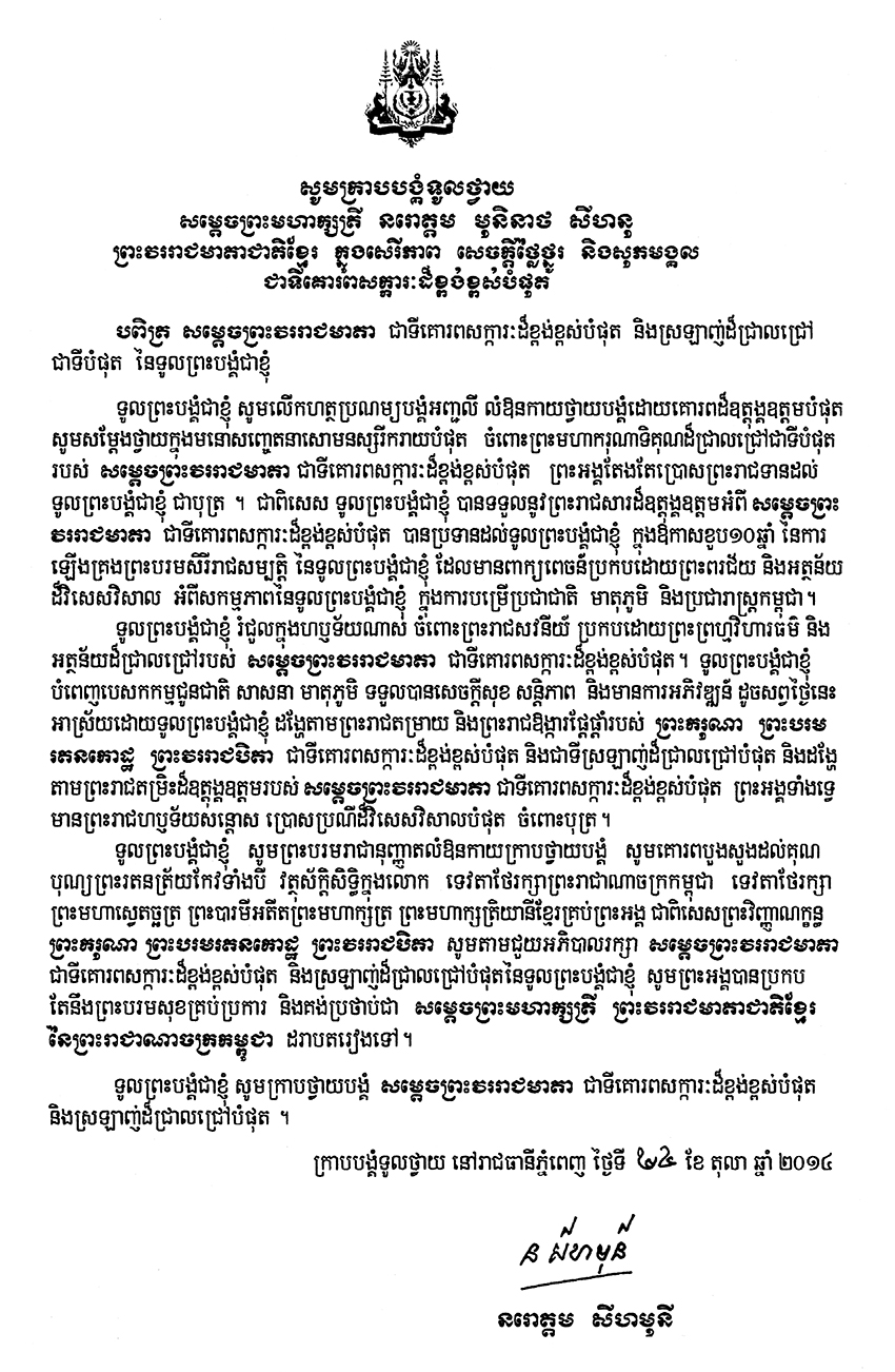 All/correspondance/CorrespondanceChefsdEtat/2014/Octobre/id1738/photo001.jpg