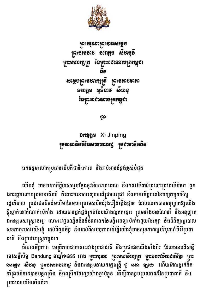 All/correspondance/CorrespondanceChefsdEtat/2014/Septembre/id1725/photo001.jpg
