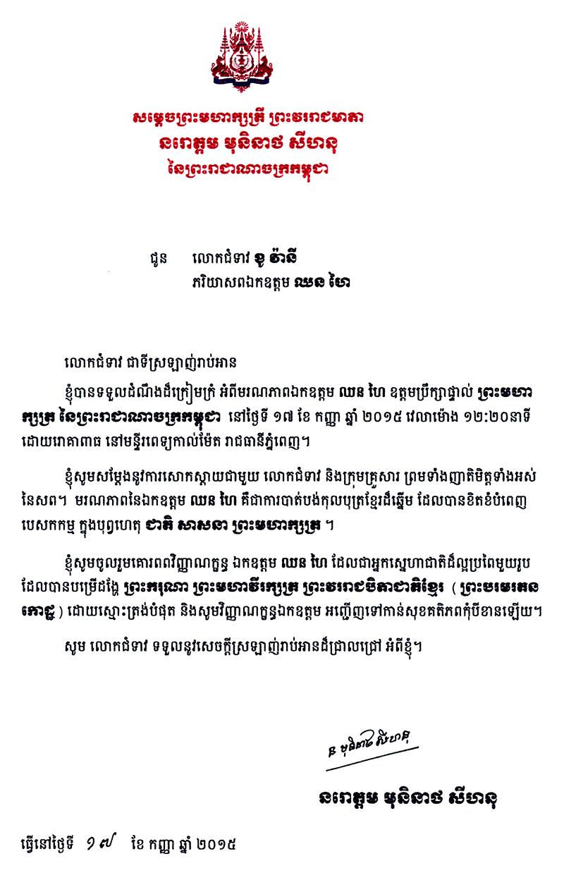 All/correspondance/CorrespondanceChefsdEtat/2015/Septembre/id1921/photo001.jpg