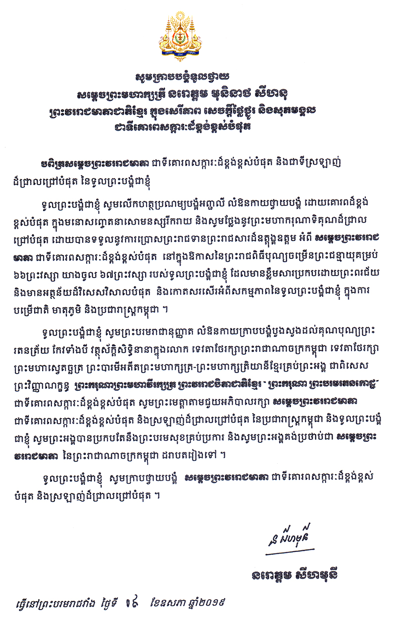 All/correspondance/CorrespondanceChefsdEtat/2019/Mai/id2484/001.jpg