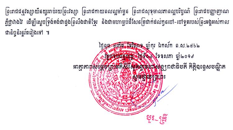 All/correspondance/CorrespondanceChefsdEtat/2019/Mai/id2487/002.jpg
