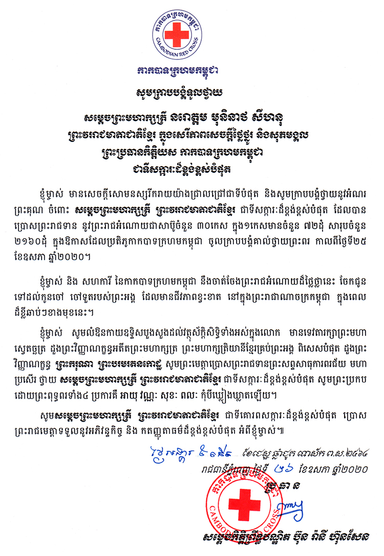 All/correspondance/CorrespondanceChefsdEtat/2020/Mai/id2661/001.jpg