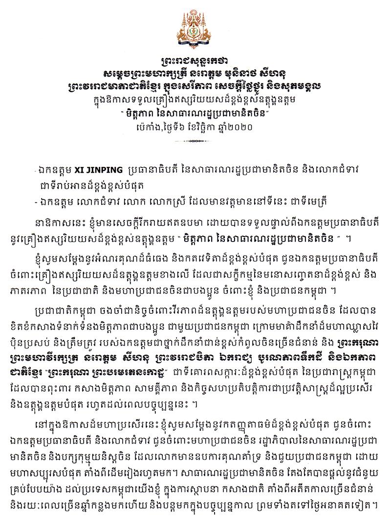 All/correspondance/CorrespondanceChefsdEtat/2020/Novembre/id2678/001.jpg