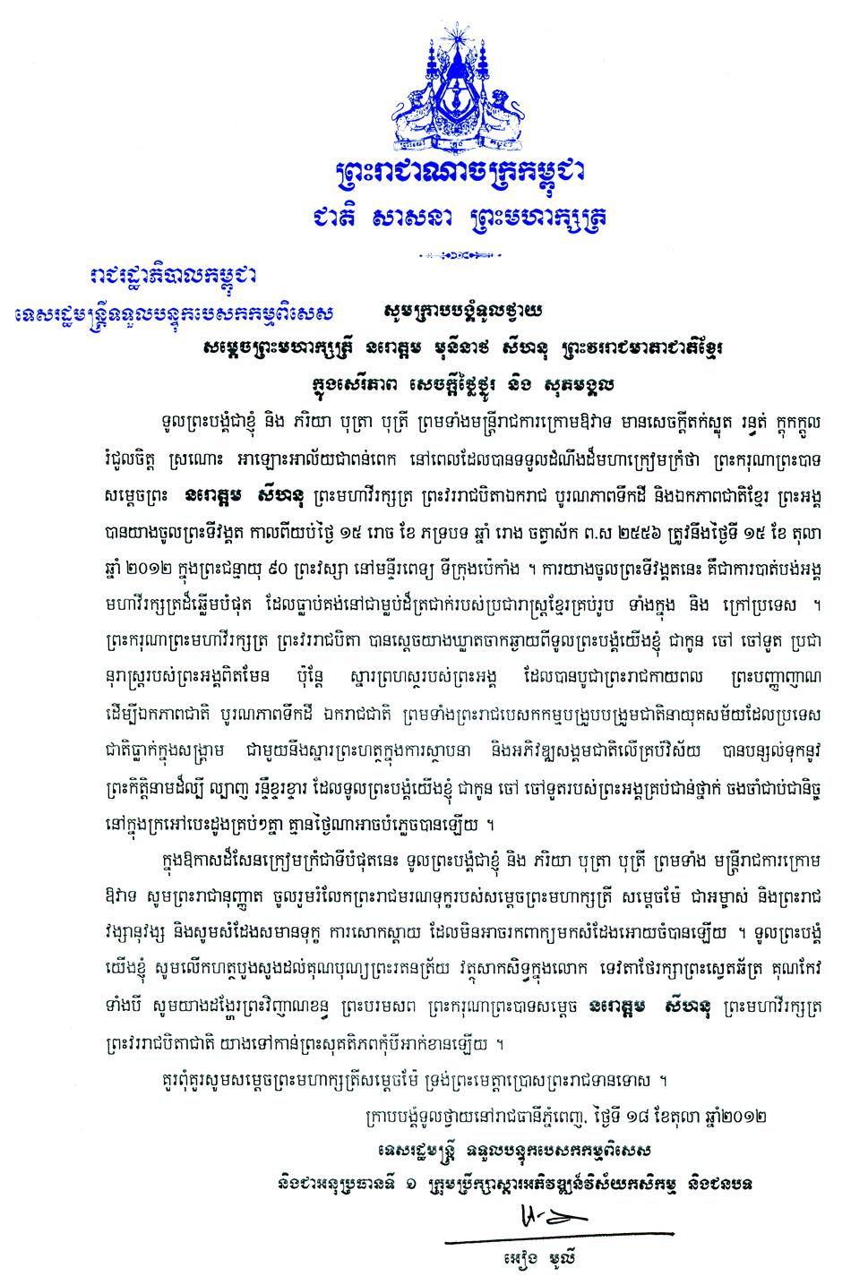 All/correspondance/CorrespondancePrive/2012/Novembre/id1009/photo001.jpg
