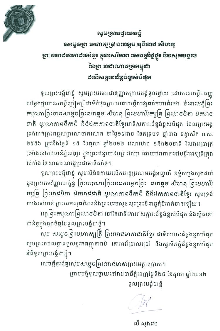 All/correspondance/CorrespondancePrive/2012/Octobre/id983/photo001.jpg
