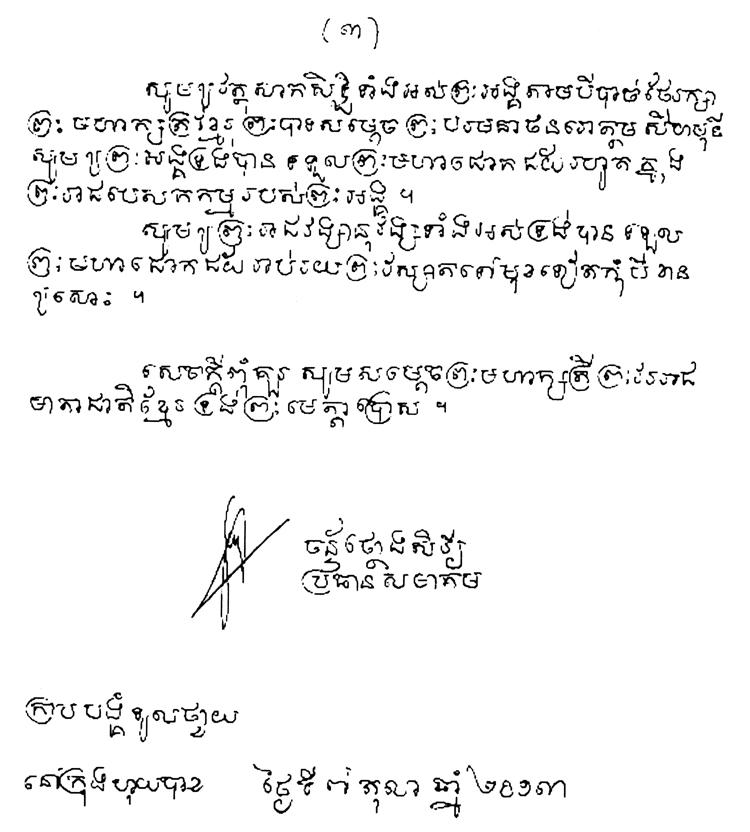 All/correspondance/CorrespondancePrive/2013/Octobre/id1482/photo003.jpg