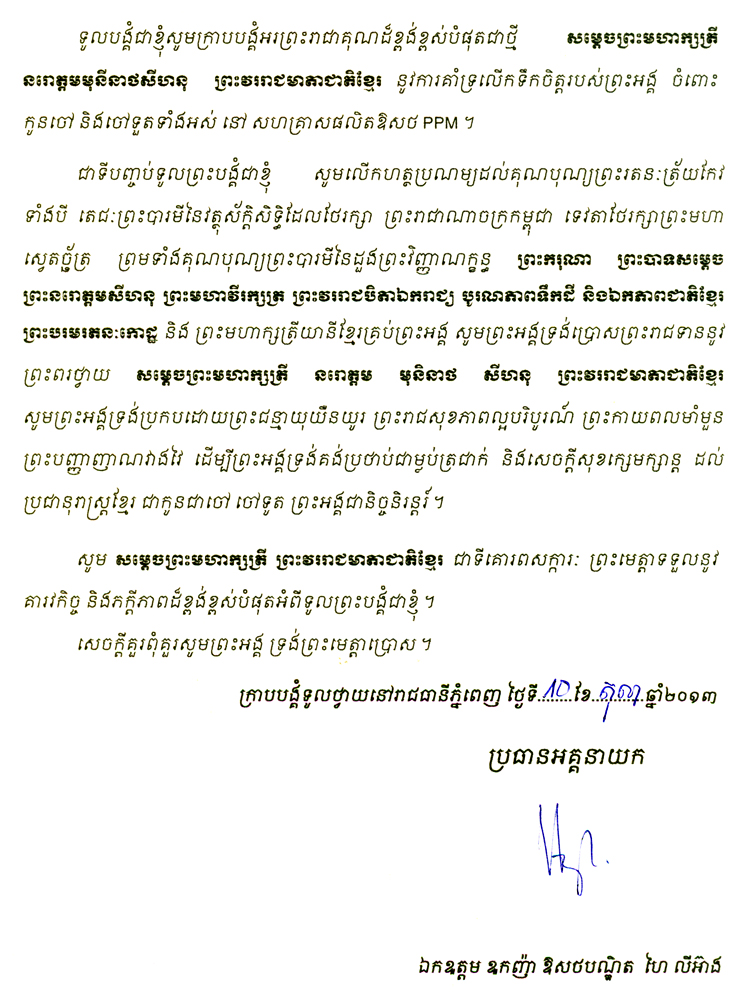 All/correspondance/CorrespondancePrive/2013/Octobre/id1486/photo002.jpg