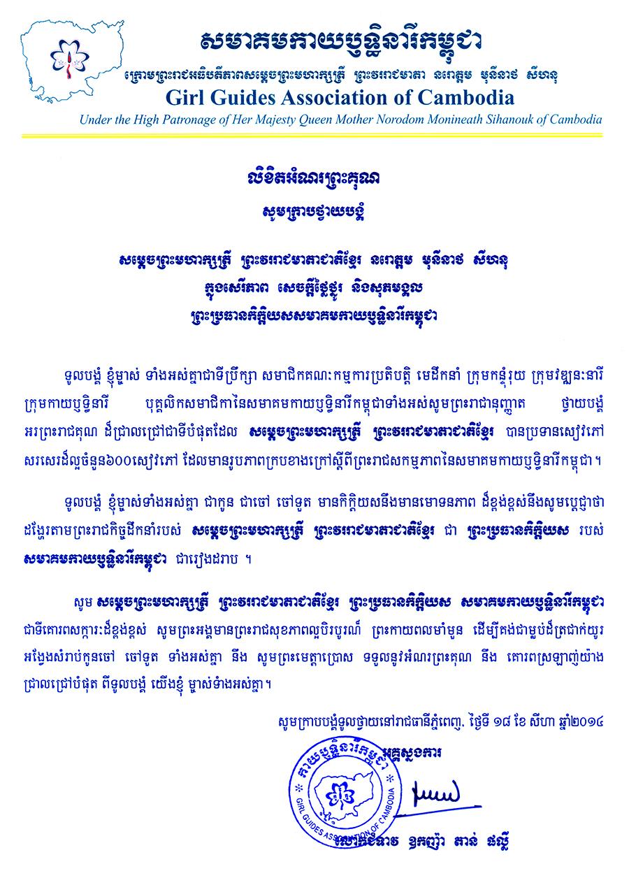 All/correspondance/CorrespondancePrive/2014/Aot/id1717/photo001.jpg