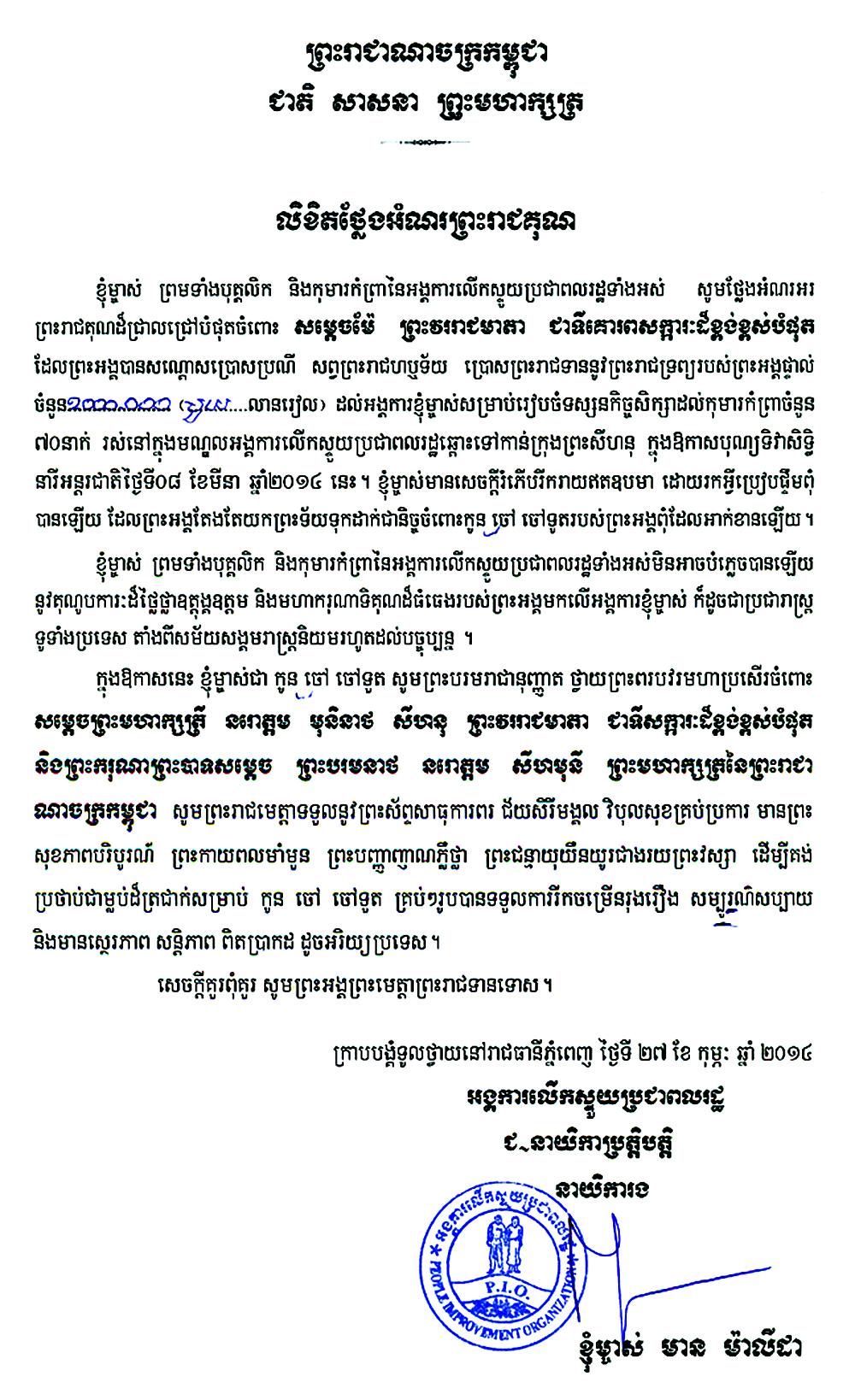All/correspondance/CorrespondancePrive/2014/Fvrier/id1586/photo001.jpg