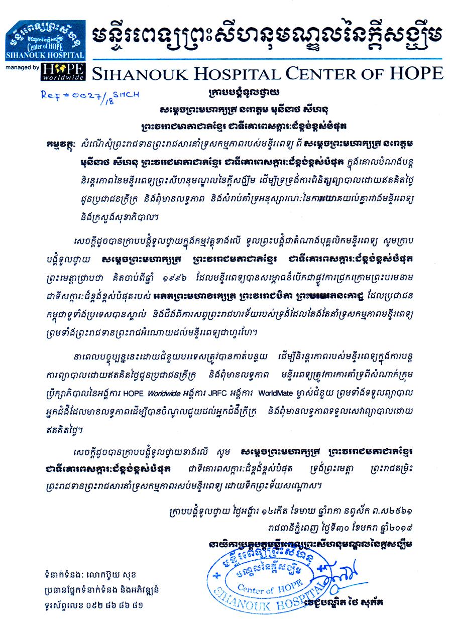 All/correspondance/CorrespondancePrive/2018/Janvier/id2300/001.jpg
