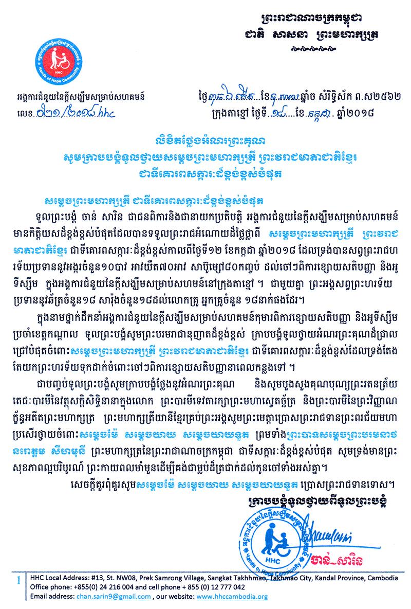 All/correspondance/CorrespondancePrive/2018/Juillet/id2380/001.jpg