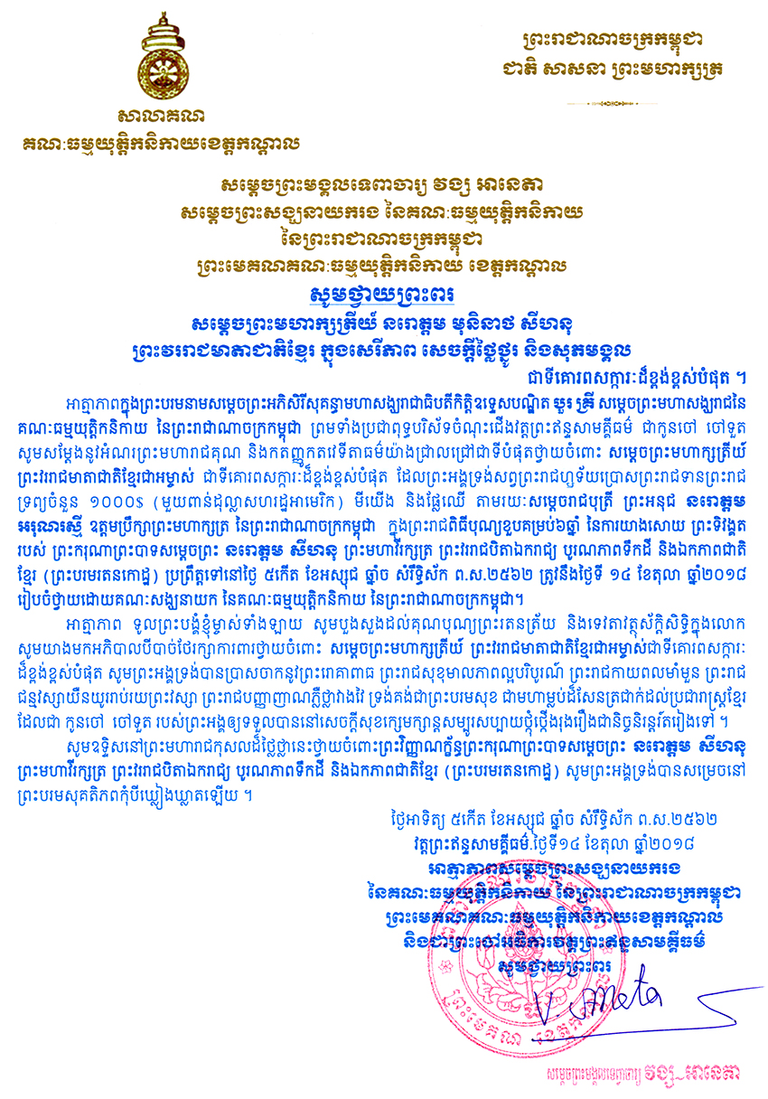 All/correspondance/CorrespondancePrive/2018/Octobre/id2389/001.jpg
