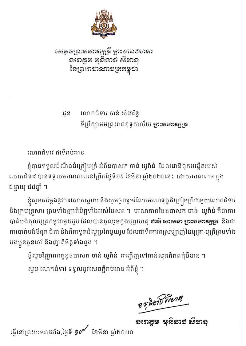 All/correspondance/CorrespondancePrive/2020/Mars/id2594/001.jpg