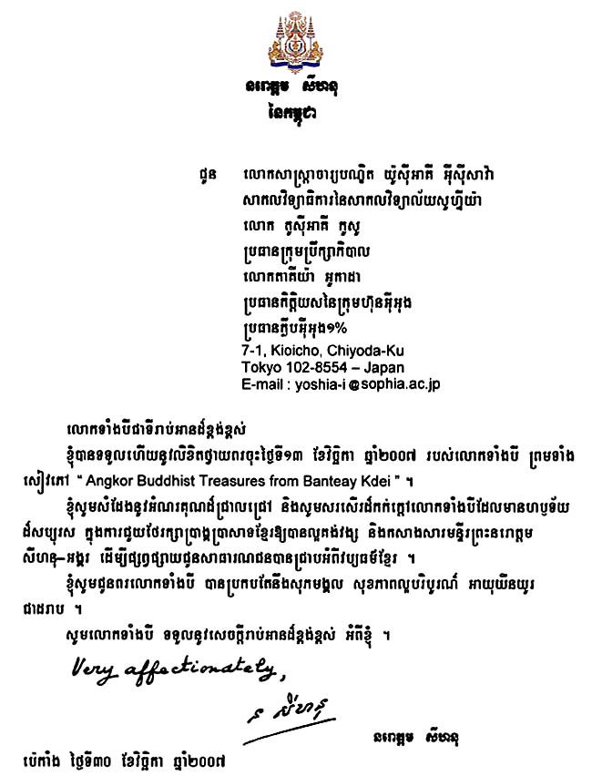All/correspondance/CorrespondancedEtat/2007/Novembre/id785/photo001.jpg