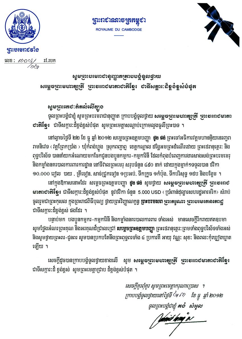 All/correspondance/CorrespondancedEtat/2012/Dcembre/id1199/photo001.jpg