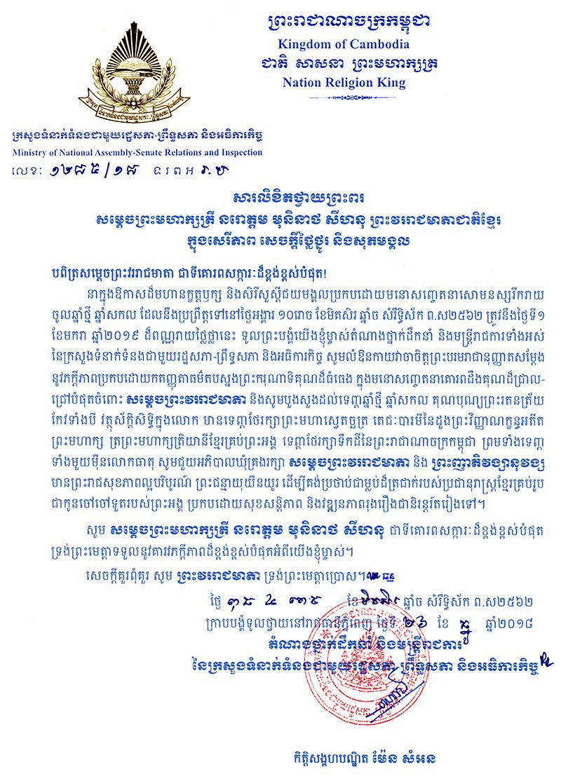 All/correspondance/CorrespondancedEtat/2018/Dcembre/id2426/001.jpg