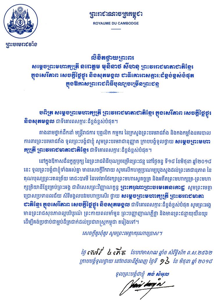 All/correspondance/CorrespondancedEtat/2018/Juin/id2368/001.jpg