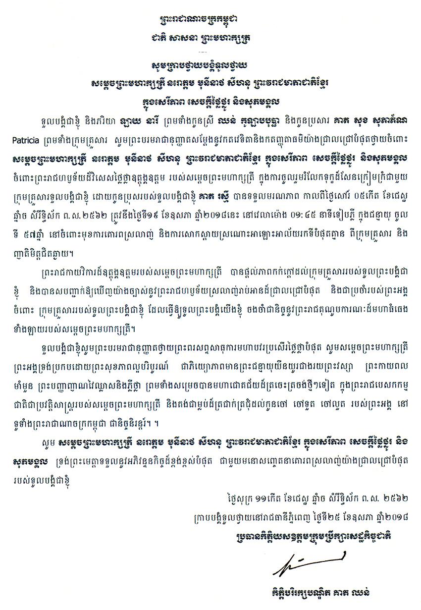 All/correspondance/CorrespondancedEtat/2018/Mai/id2349/001.jpg