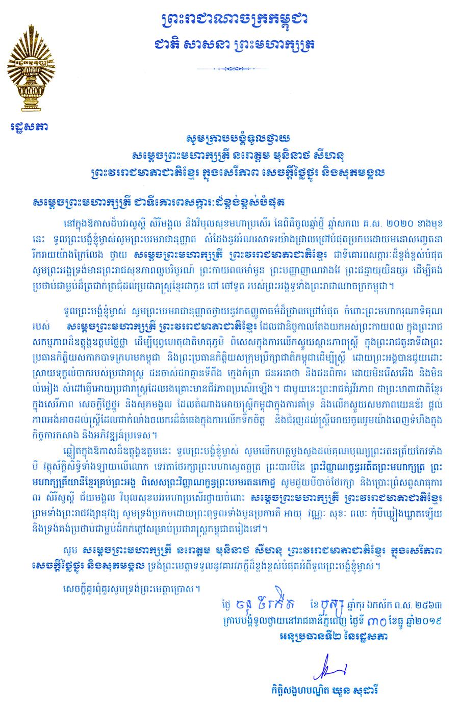 All/correspondance/CorrespondancedEtat/2019/Dcembre/id2561/001.jpg