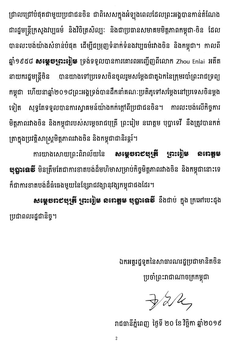 All/correspondance/CorrespondancedEtat/2019/Novembre/id2536/002.jpg