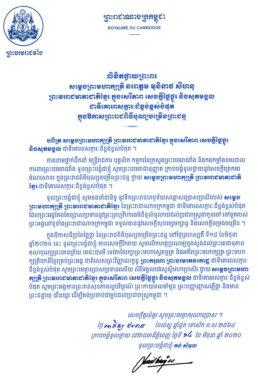 All/correspondance/CorrespondancedEtat/2020/Juin/id2643/001.jpg