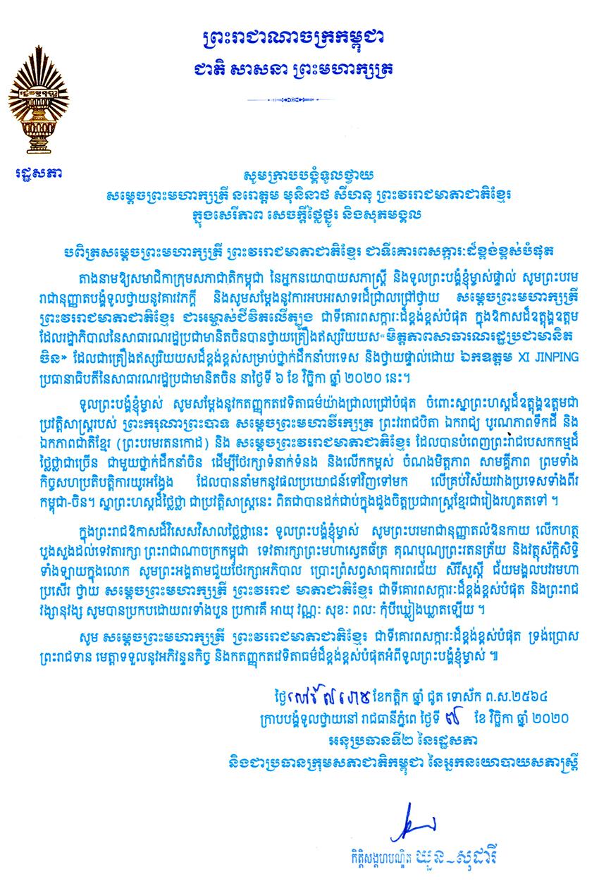 All/correspondance/CorrespondancedEtat/2020/Novembre/id2692/001.jpg