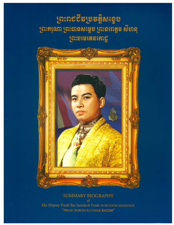 All/document/Documents/BiographiedeSMleRoiPreNorodomSihanouk/BiographiedeSMleRoiPreNorodomSihanouk/id2312/photo001.jpg
