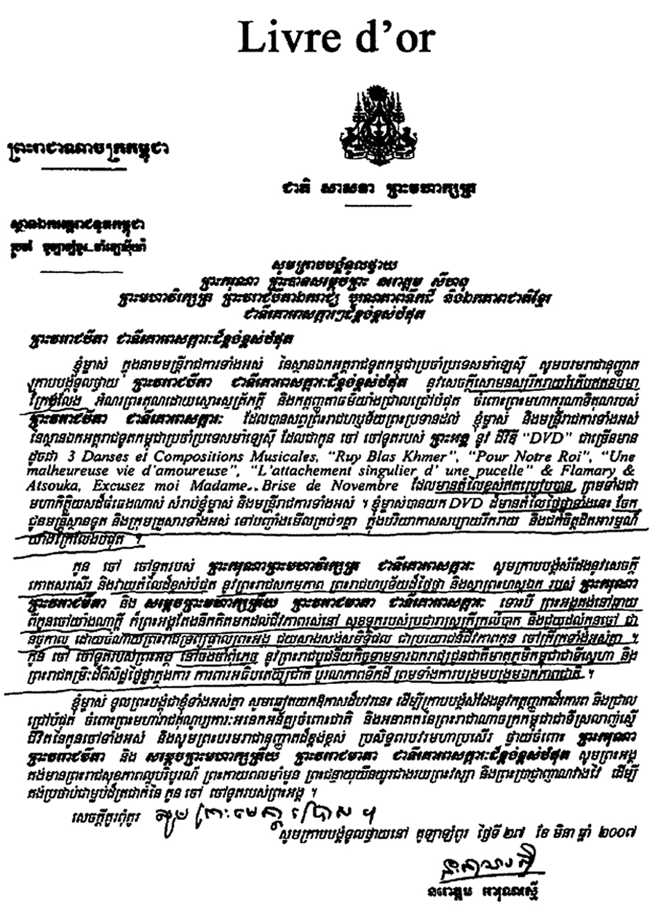 All/document/Documents/Cinma/LivredOr/id2290/photo001.jpg