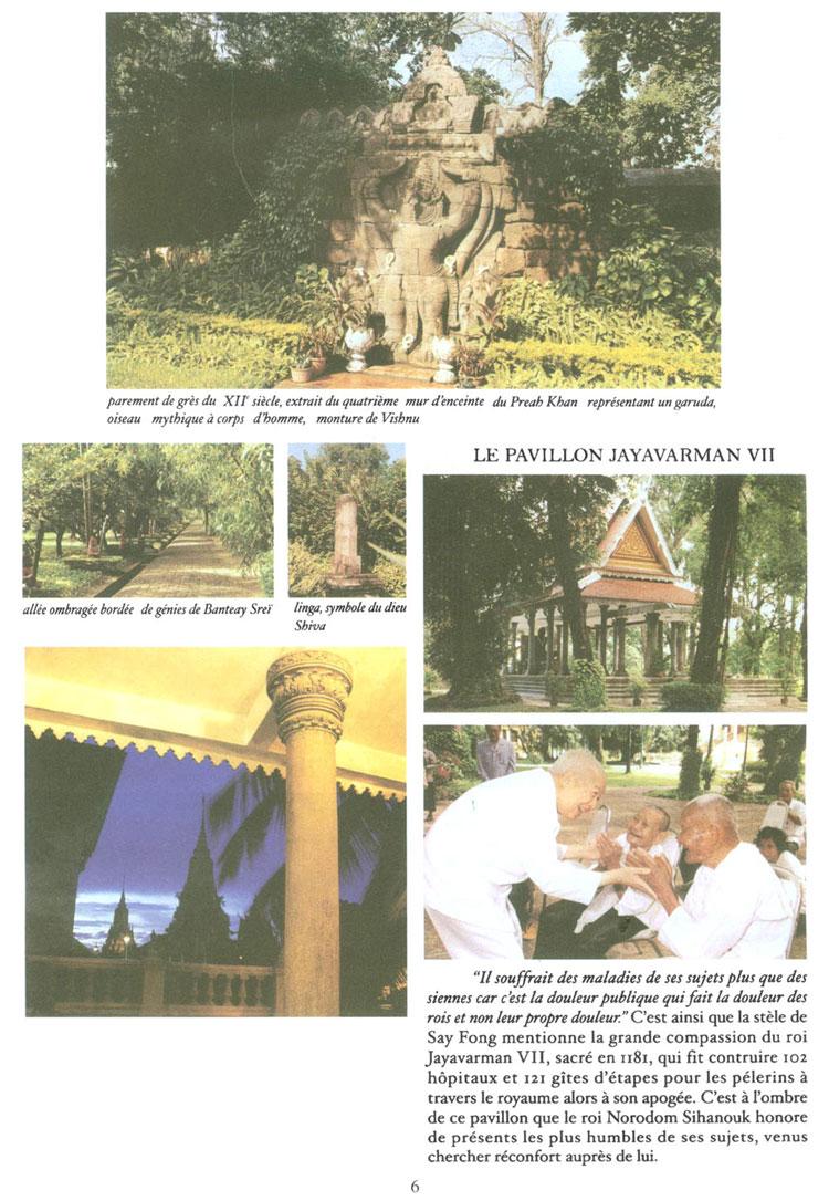 All/document/Documents/LePalaisduRoiduCambodge/LePalaisduRoiduCambodge/id209/photo006.jpg