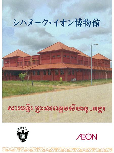 All/document/Documents/PreahNorodomSihanoukAngkorMuseum/PreahNorodomSihanoukAngkorMuseum/id102/photo001.jpg