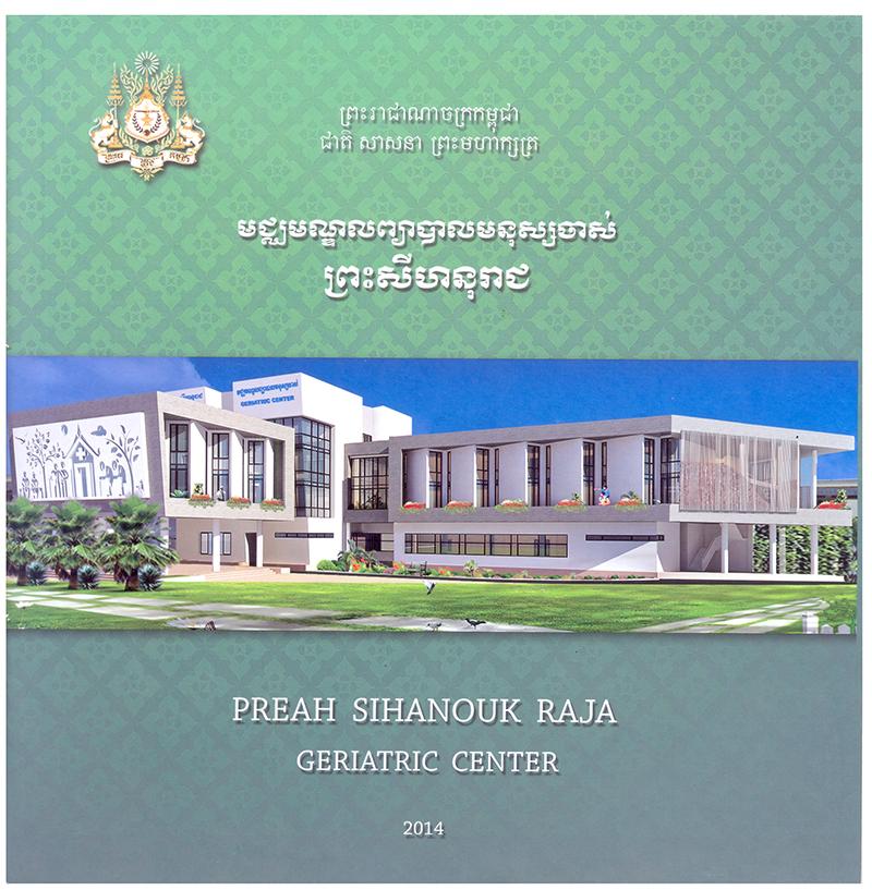 All/document/Documents/PreahSihanoukRajaGeriatricCenter/PreahSihanoukRajaGeriatricCenter/id2331/photo003.jpg