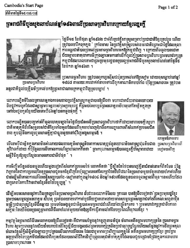 All/document/Documents/PreahVihear/PreahVihear/id1484/photo001.jpg