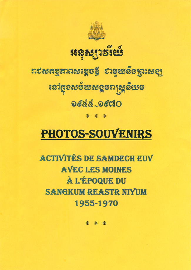 All/photo/Divers/SamdechEuvetSesKaunChau/SamdechEuvetSesKaunChau/id662/photo001.jpg