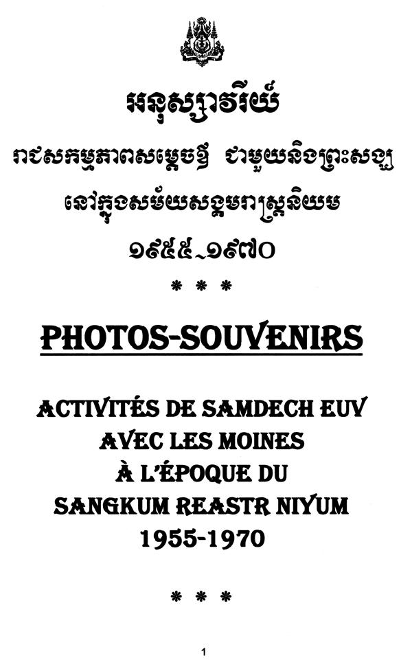 All/photo/Divers/SamdechEuvetSesKaunChau/SamdechEuvetSesKaunChau/id662/photo003.jpg