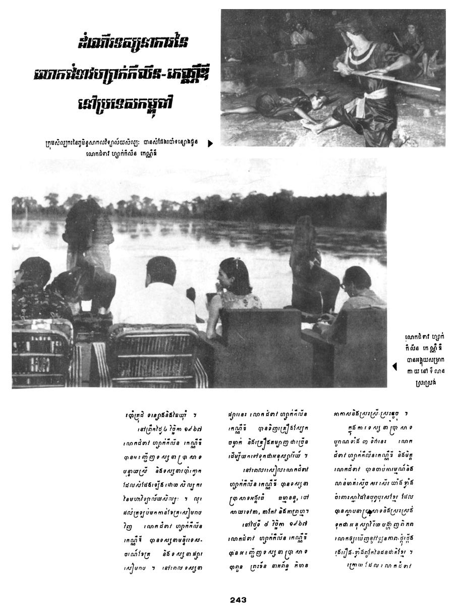 All/photo/SangkumReastrNiyum/2011/Janvier/id246/photo007.jpg