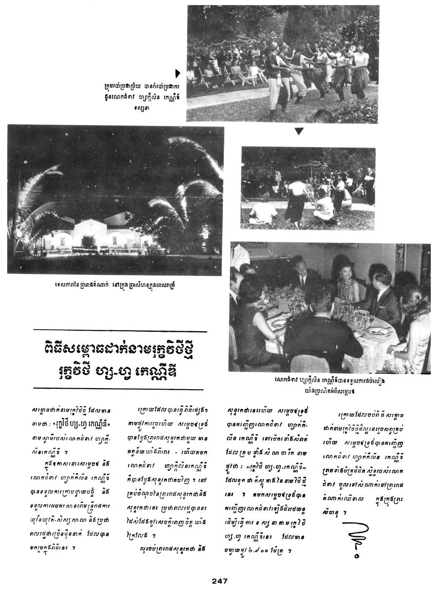 All/photo/SangkumReastrNiyum/2011/Janvier/id246/photo011.jpg
