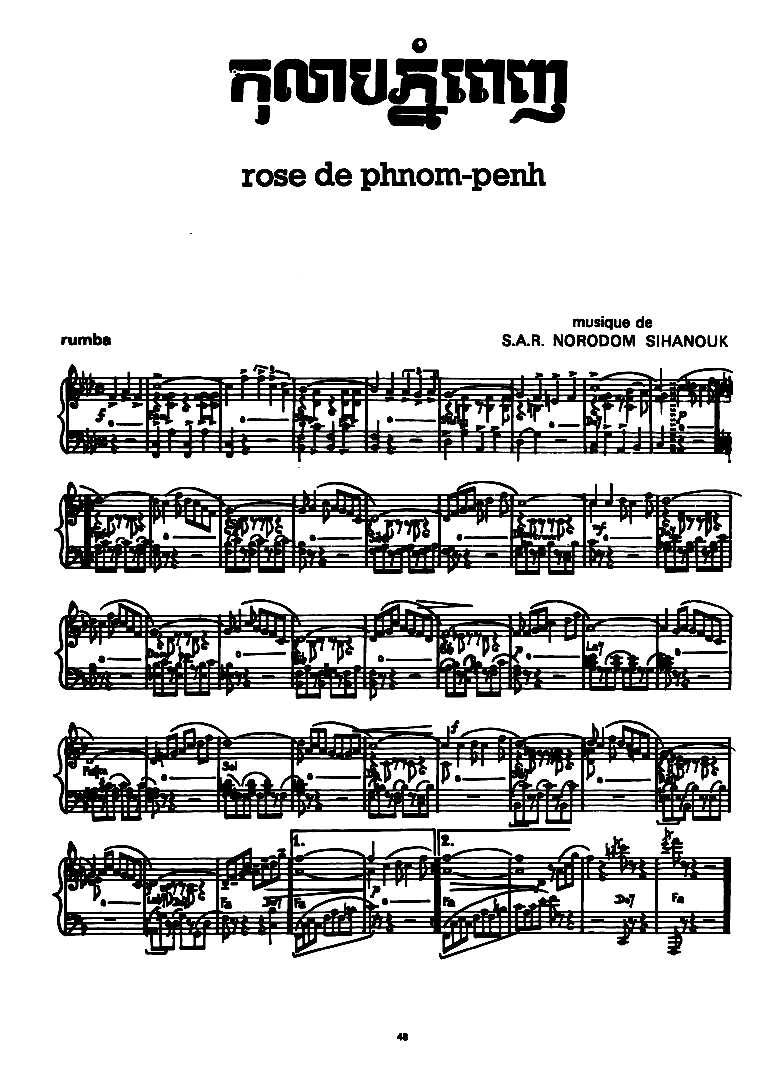 https://www.norodomsihanouk.info/All/song/lyric/Rose_De_Phnom_Penh.jpg